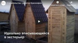 Видео: строительство туалетов