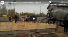 Видео: строительство цокольных этажей